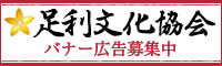 足利文化協会バナー広告の募集について